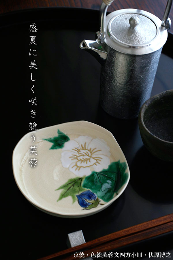 色絵芙蓉文四方小皿
