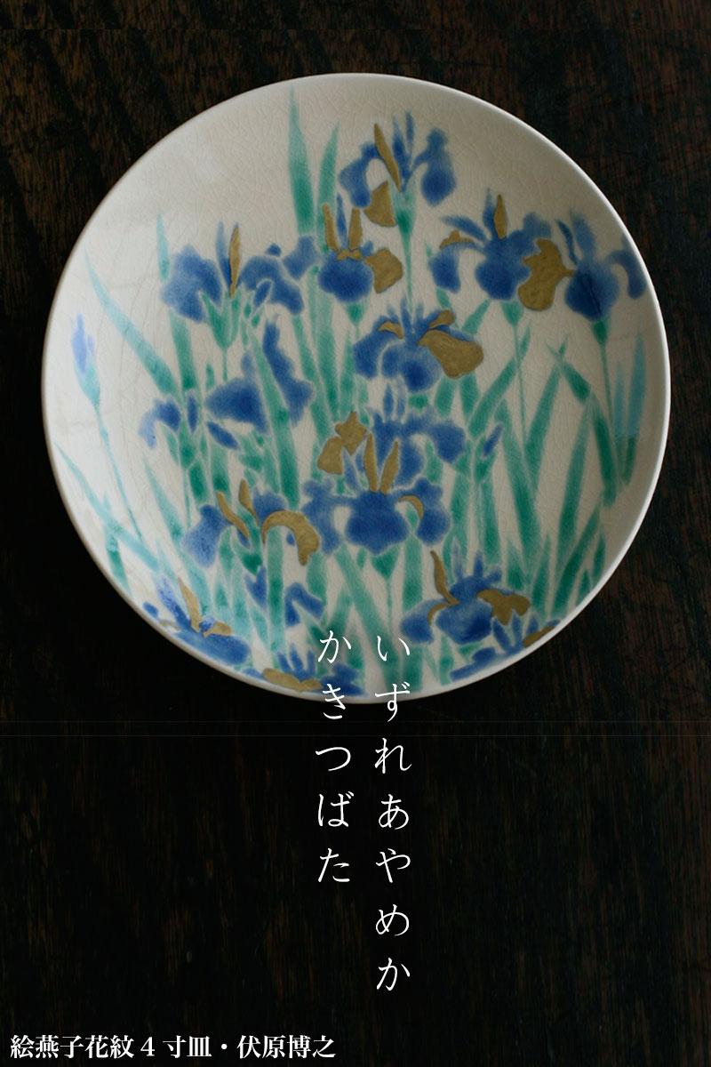 絵燕子花紋4寸皿・伏原博之|和食器の愉しみ・工芸店ようび