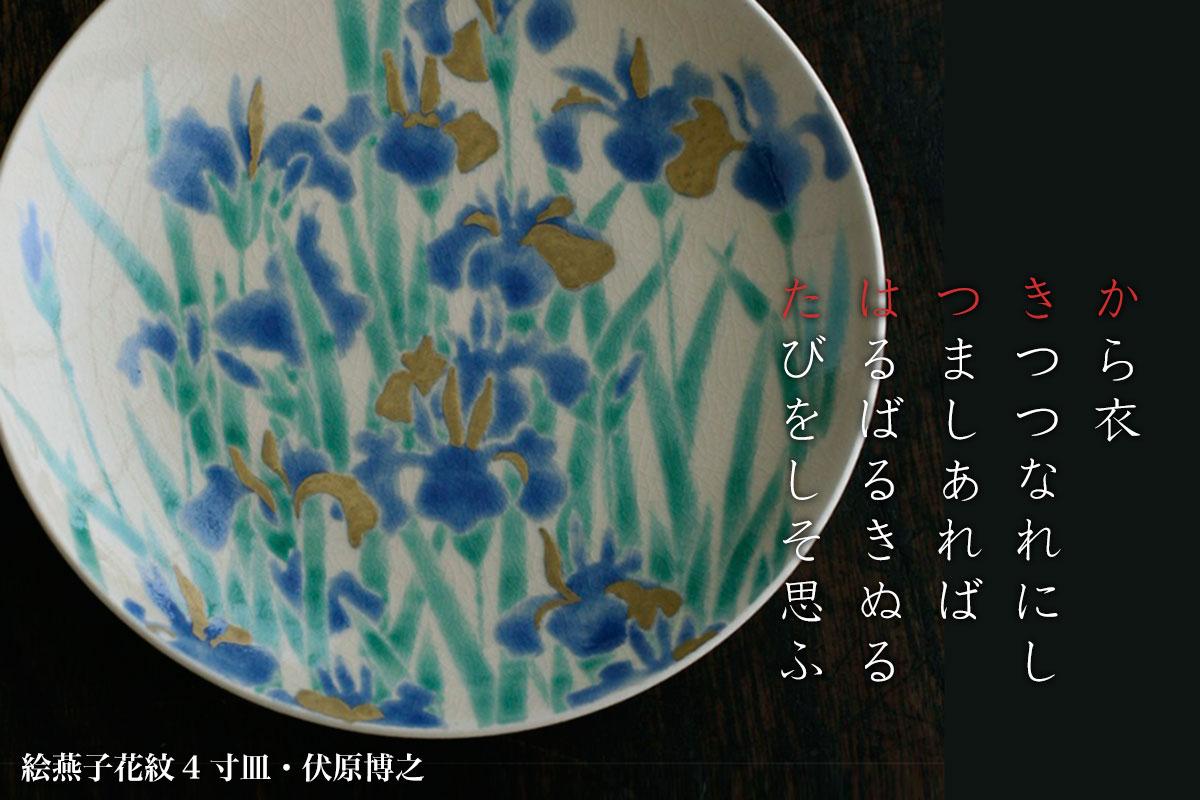 絵燕子花紋4寸皿・伏原博之