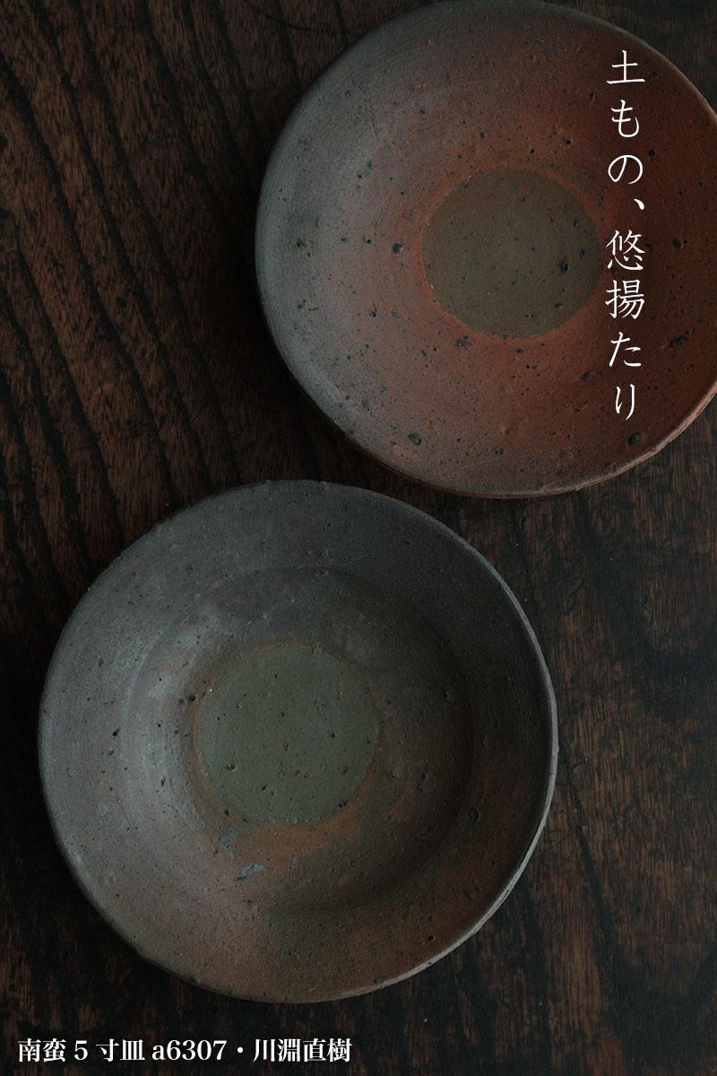 南蛮5寸皿・a6307・川淵直樹
