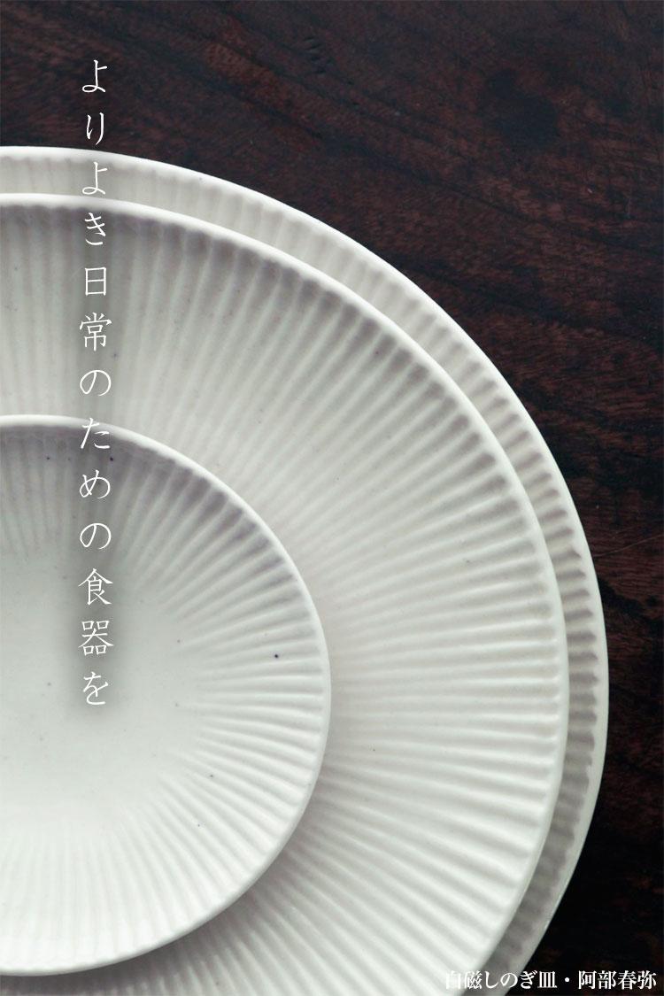 白磁しのぎ・阿部春弥|和食器の愉しみ・工芸店ようび