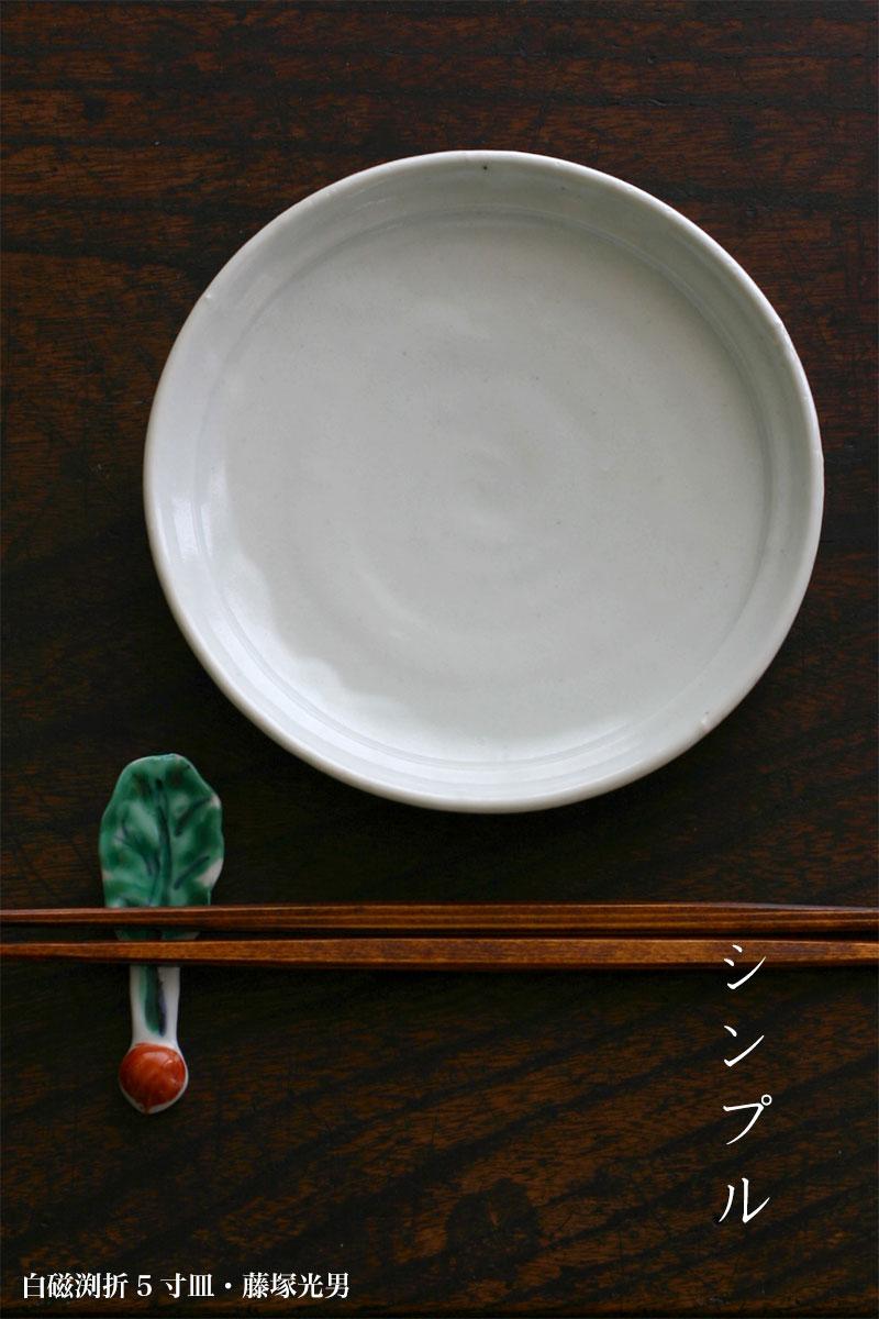 白磁渕折5寸皿・藤塚光男