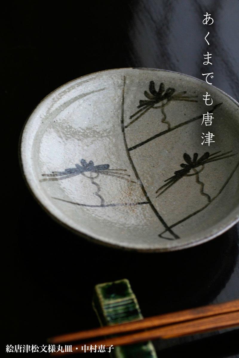 絵唐津松文様丸皿・中村恵子