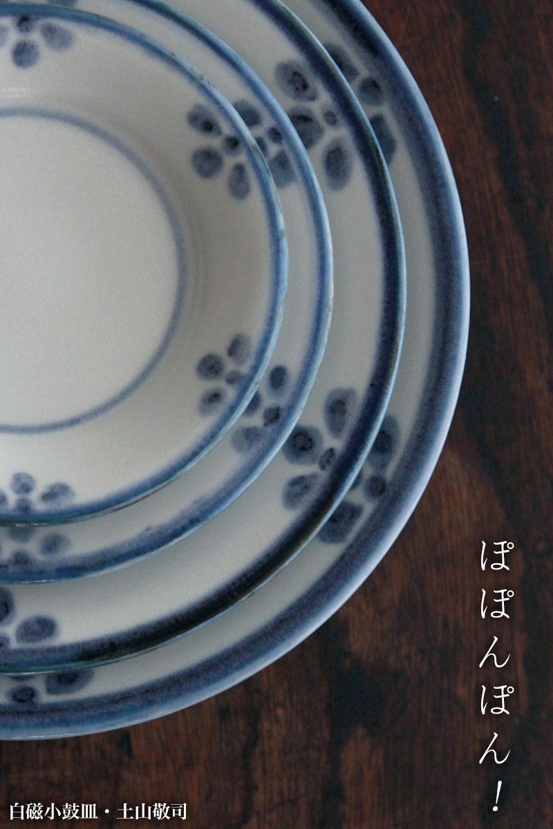 白磁小鼓皿・土山敬司