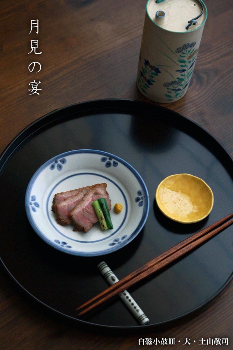 白磁小鼓皿・大・土山敬司|和食器の愉しみ・工芸店ようび|月見の宴
