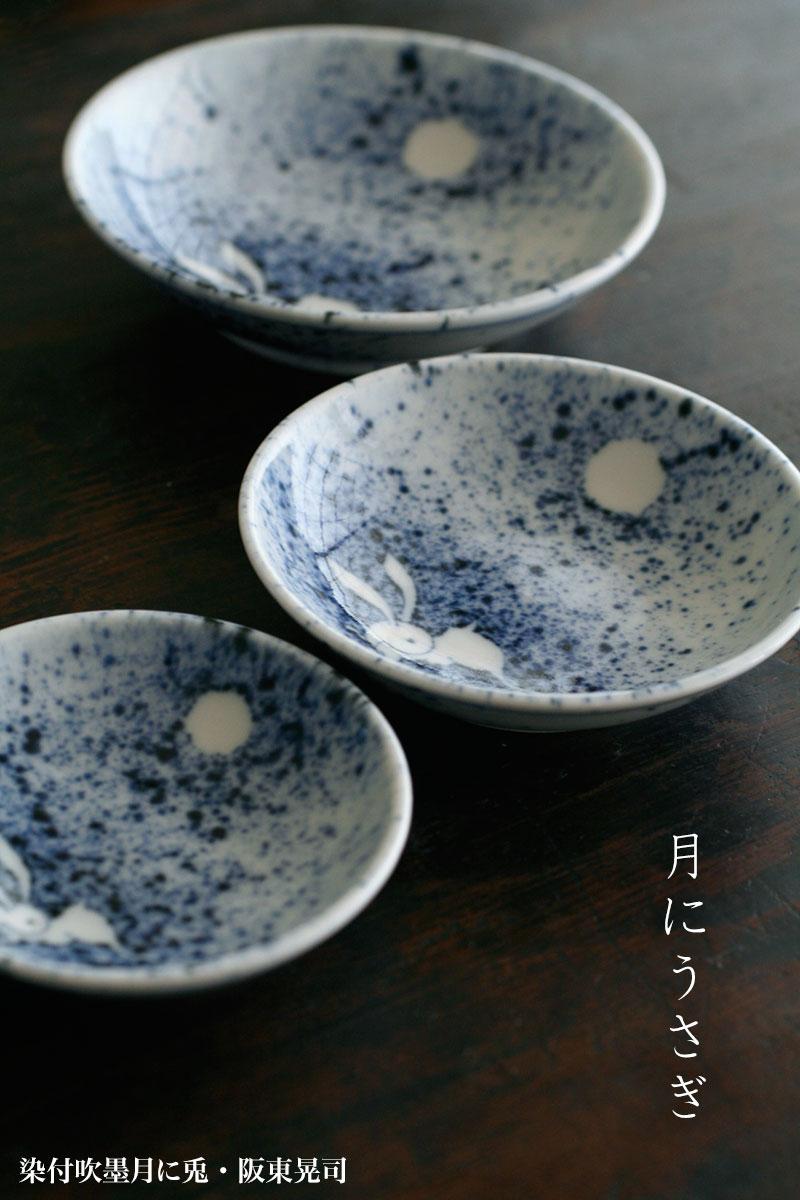 染付吹墨月に兎2.7寸皿・阪東晃司