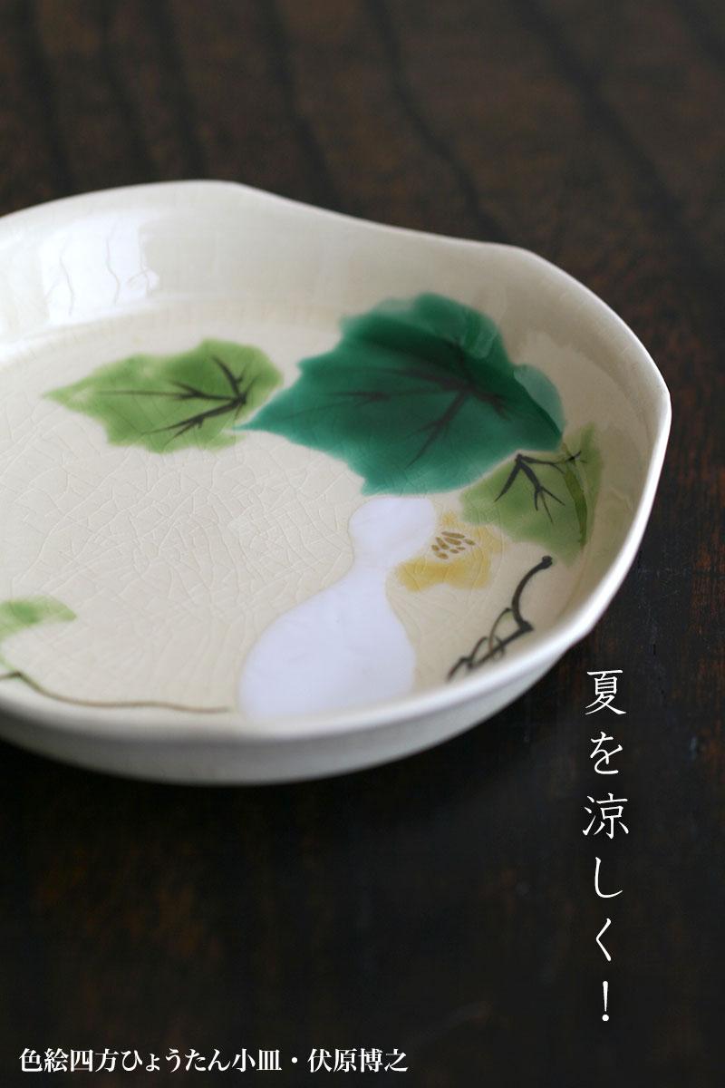 京焼・色絵四方ひょうたん小皿・伏原博之|和食器の愉しみ・工芸店ようび