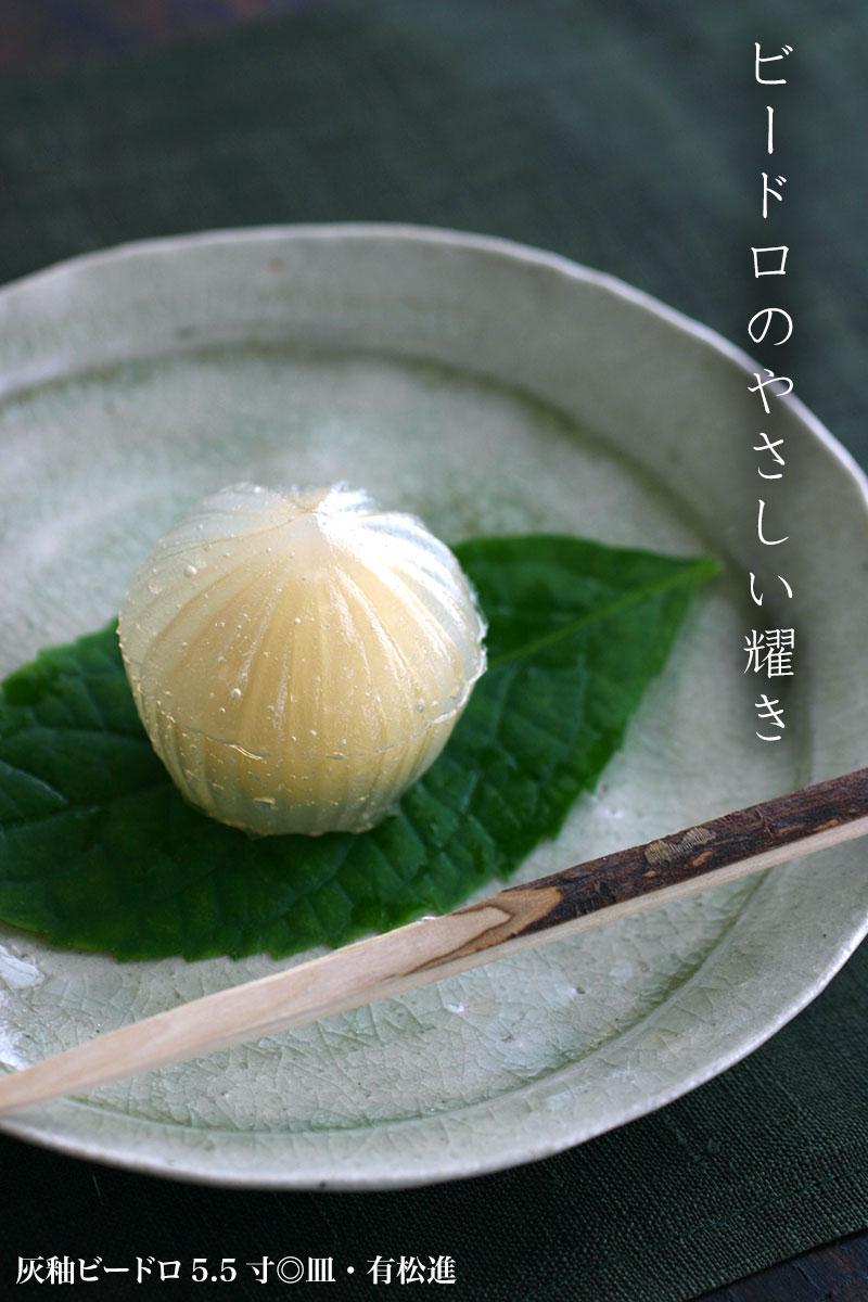 灰釉ビードロ◎皿・有松進 和食器の愉しみ・工芸店ようび