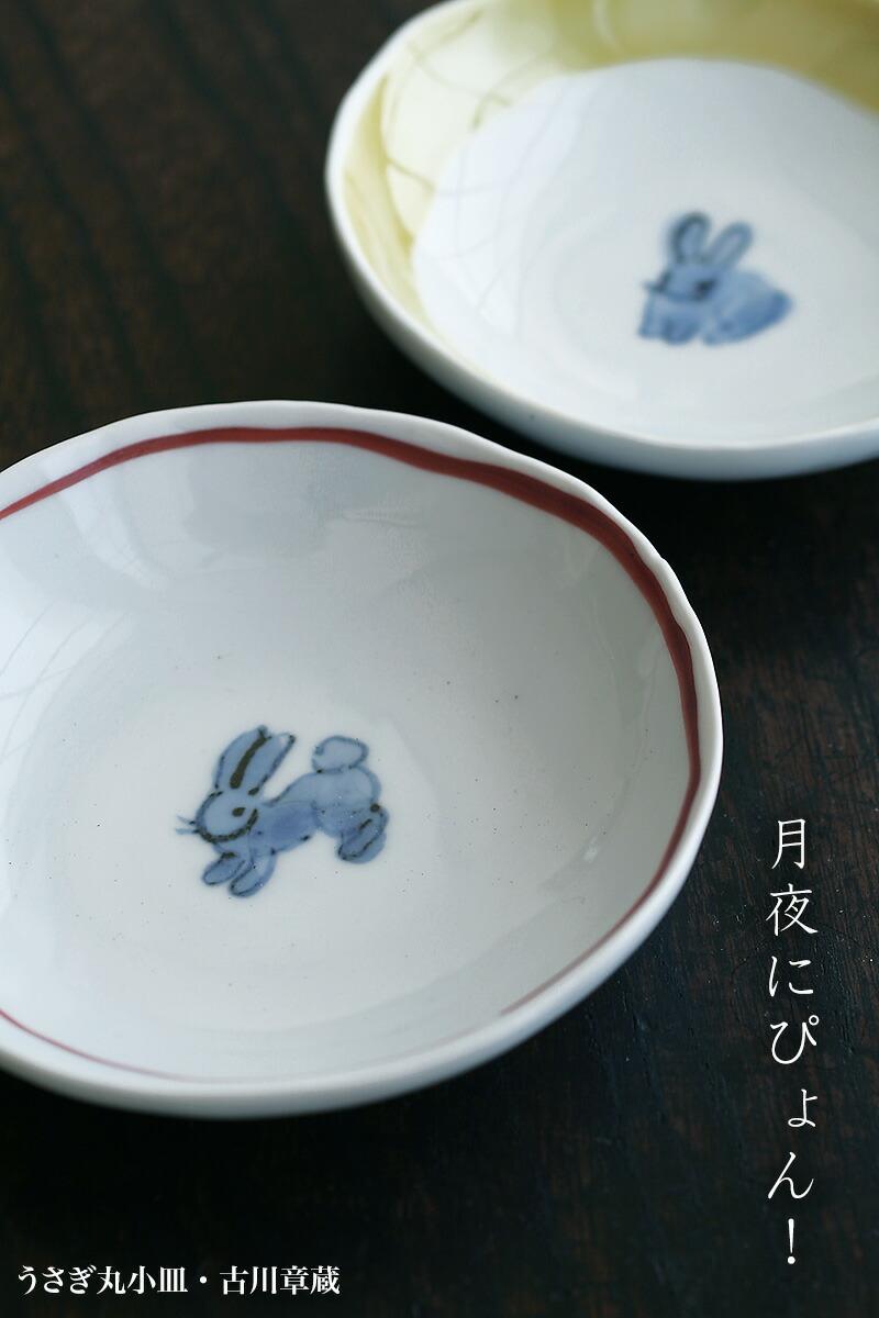うさぎ丸小皿・5種そろい・古川章蔵