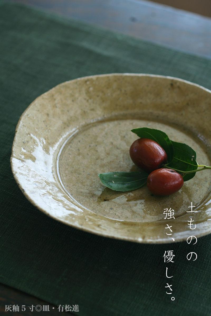 灰釉◎小皿・有松進|和食器の愉しみ・工芸店ようび