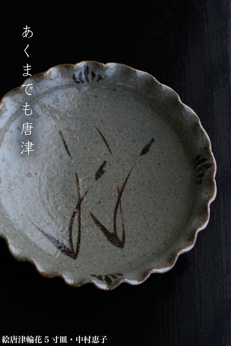 絵唐津輪花5寸皿・中村恵子|和食器の愉しみ・工芸店ようび