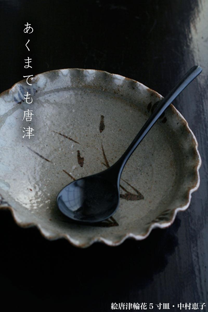 絵唐津輪花5寸皿・中村恵子