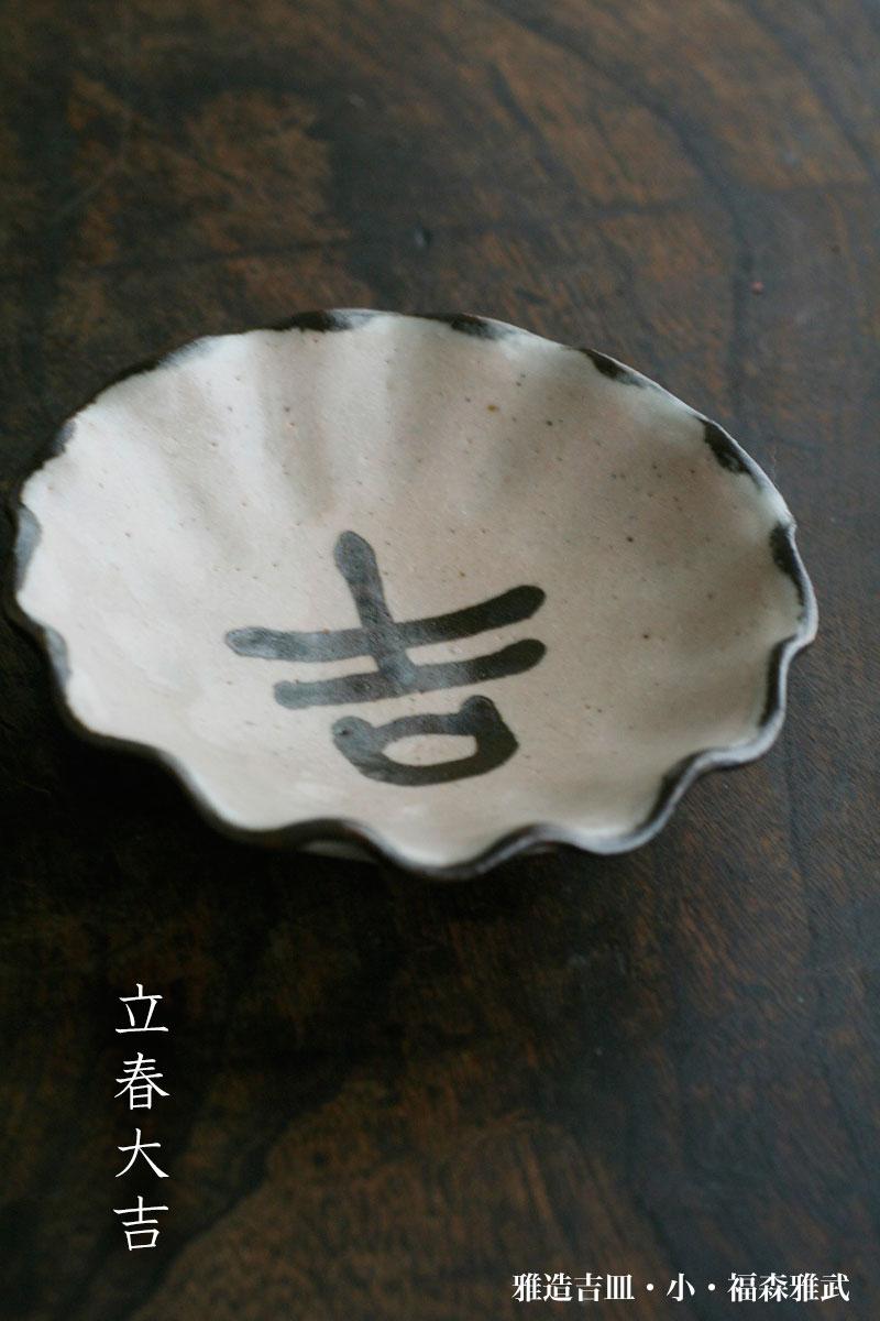 雅造吉皿(小)
