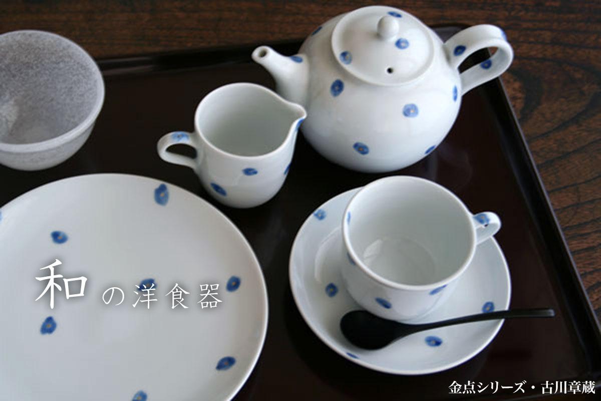 磁器:金点モーニング碗皿・古川章蔵:和食器の愉しみ工芸店ようび