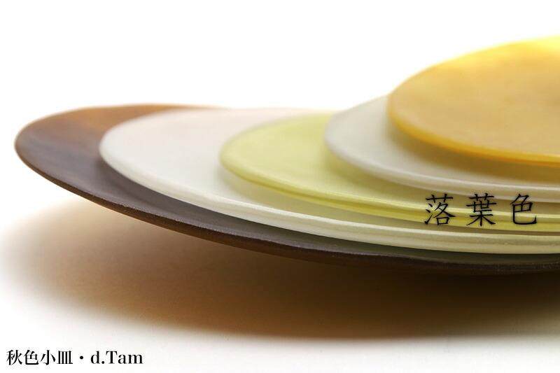 秋色小皿・d.Tam
