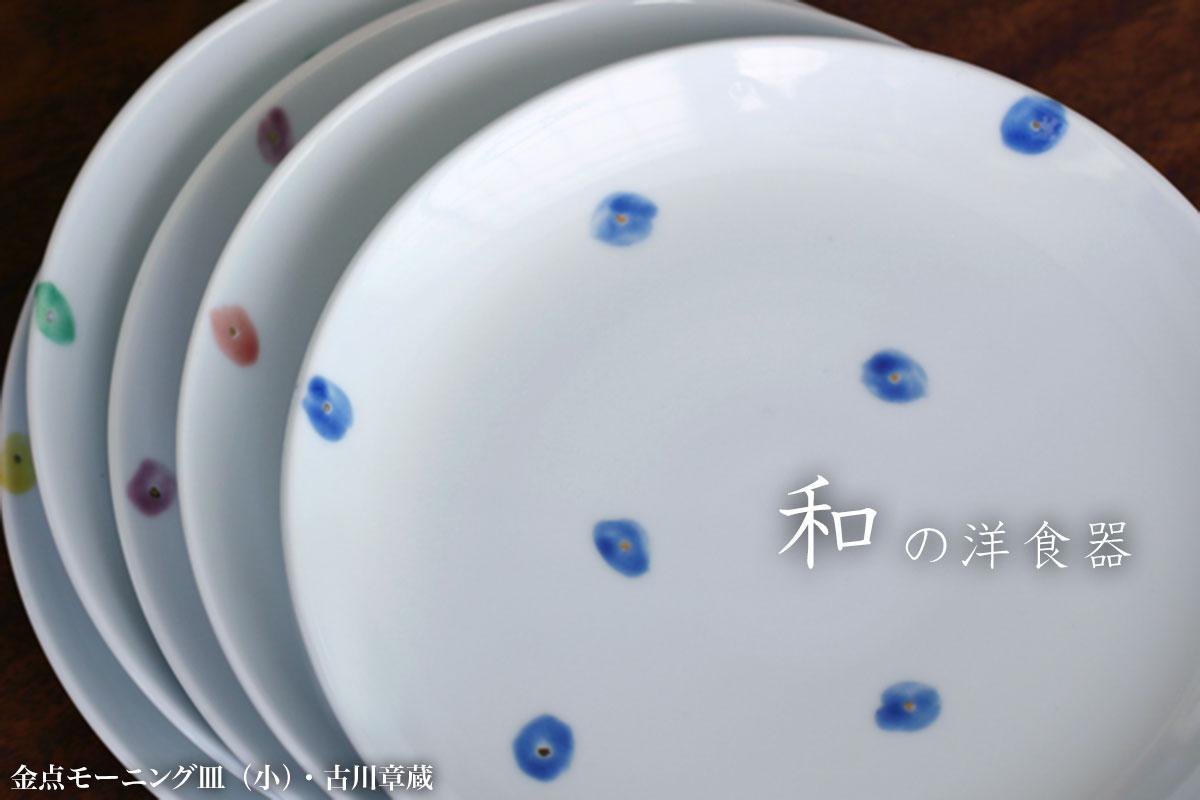 金点モーニング皿・小・古川章蔵