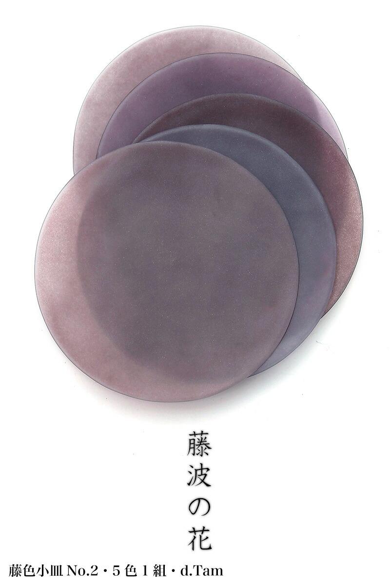 ガラス:藤色小皿No.2・5色1組・d.Tam