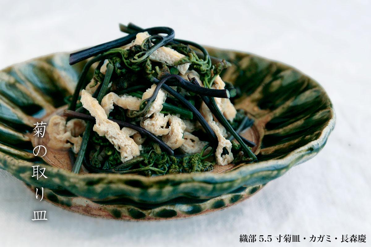 織部3菊皿・カガミ・長森慶|和食器の愉しみ・工芸店ようび