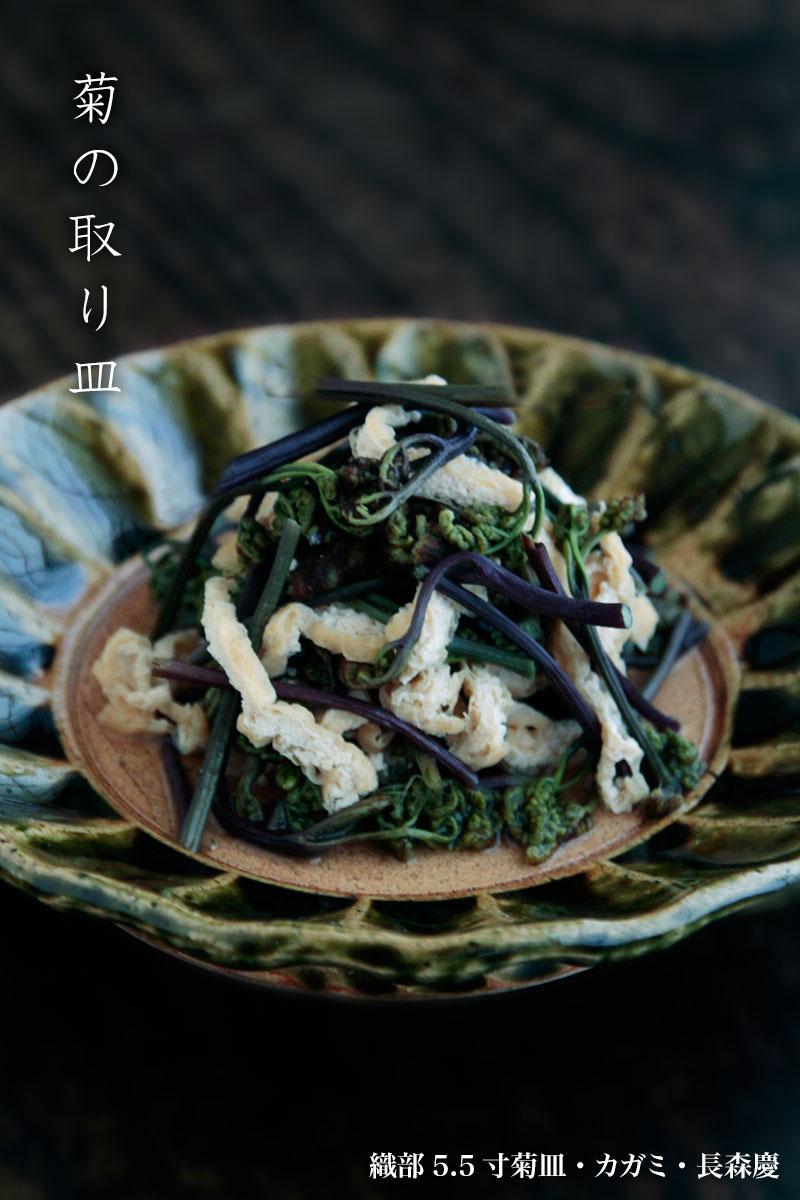 織部菊皿・カガミ・長森慶|和食器の愉しみ・工芸店ようび