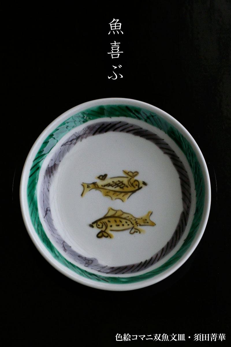色絵コマニ双魚文皿・須田菁華|和食器の愉しみ・工芸店ようび