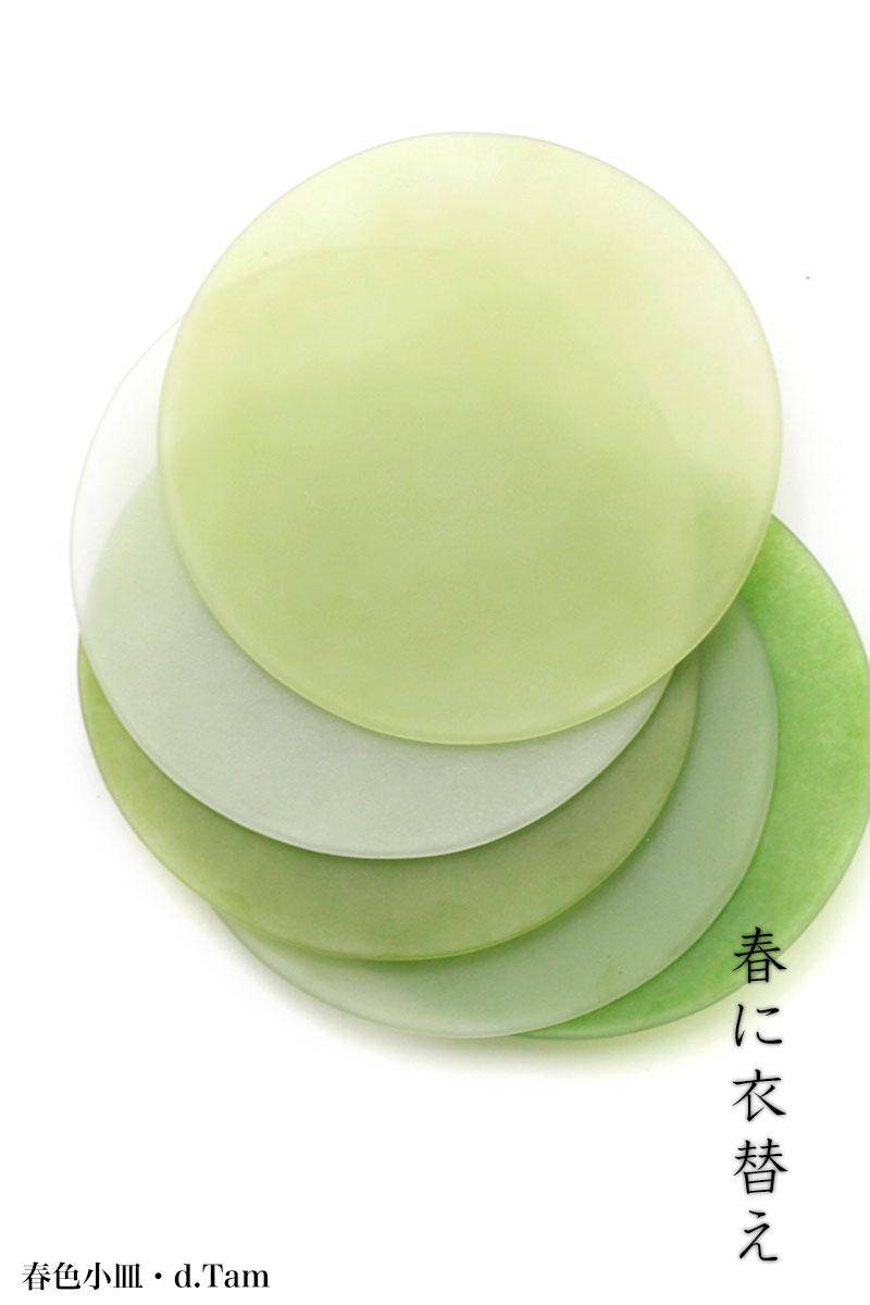 春色小皿・5色1組・d.Tam