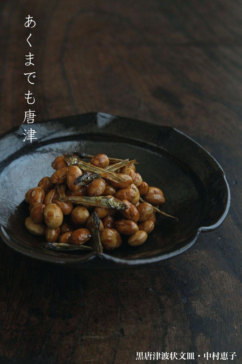 黒唐津・中村恵子(唐津焼)