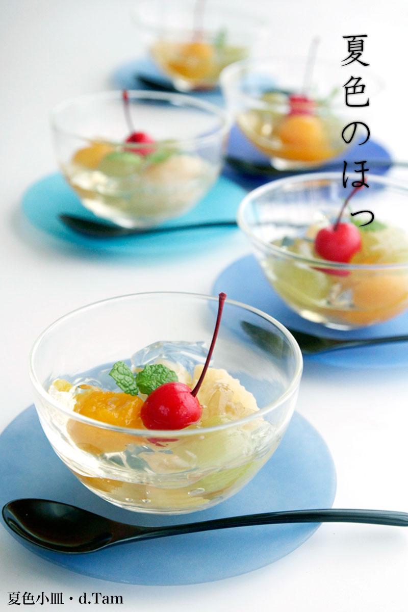 夏色小皿・5色1組・d.Tam