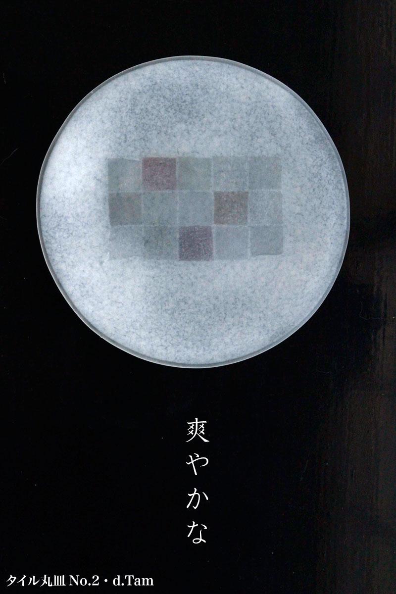タイル丸皿・d.Tam