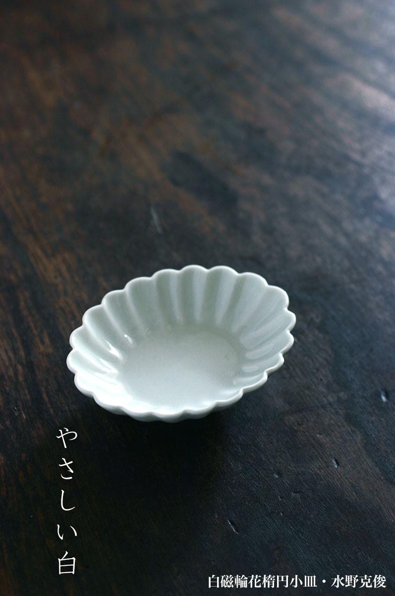 白磁輪花楕円小皿・水野克俊|和食器の愉しみ・工芸店ようび