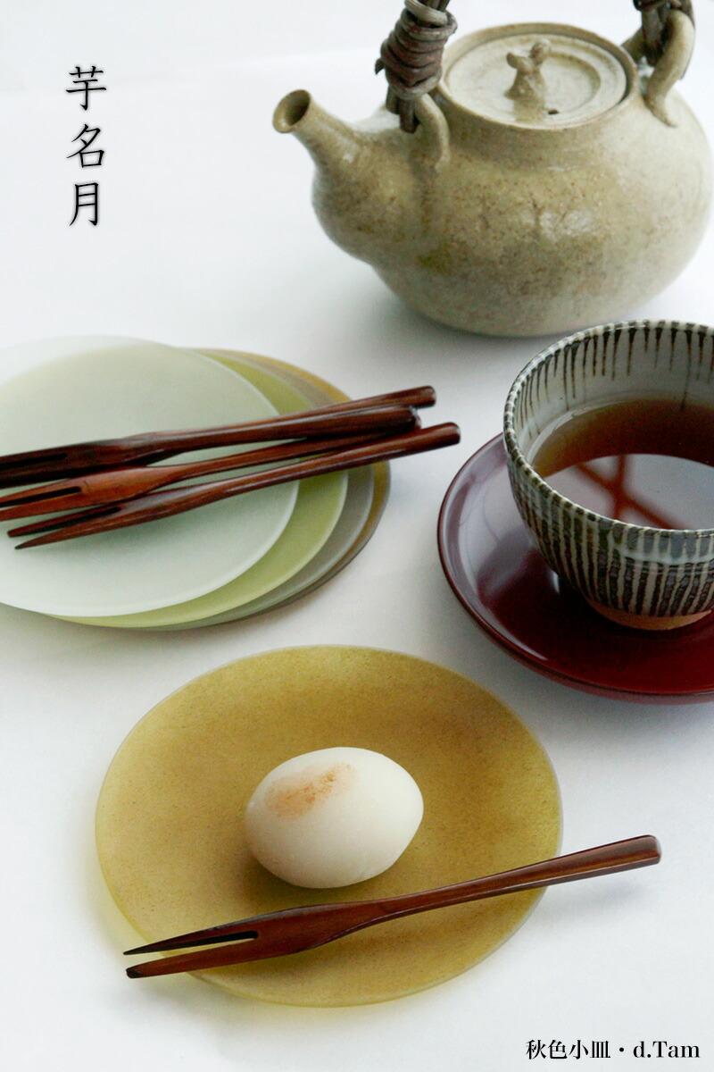 芋名月・秋色小皿