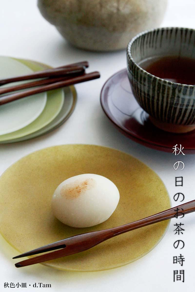 秋色小皿・d.Tam|和食器の愉しみ・工芸店ようび