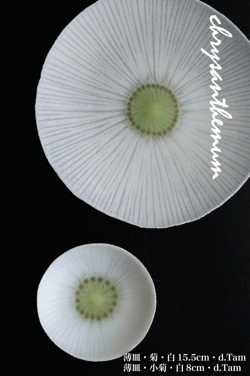 薄皿・小菊・白8cm・d.Tam