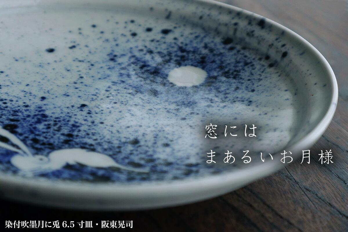 染付吹墨月に兎皿・阪東晃司 和食器の愉しみ・工芸店ようび