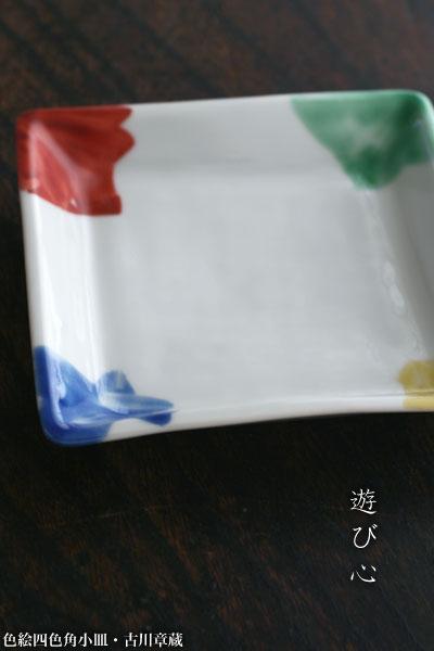 色絵四色角小皿