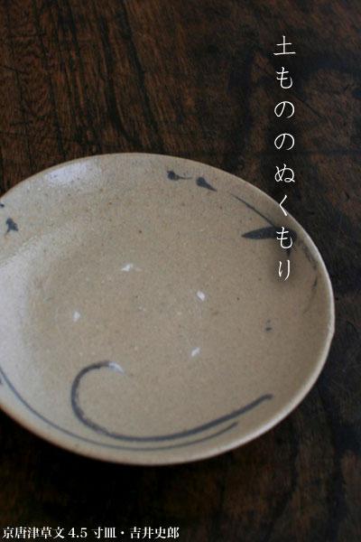 京唐津草文4.5寸皿・吉井史郎