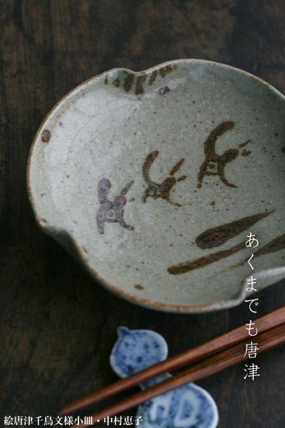 絵唐津千鳥文様小皿・中村恵子