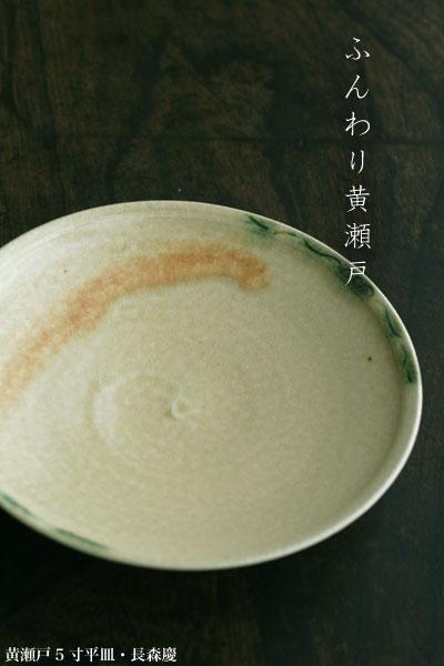 黄瀬戸5寸平皿・長森慶