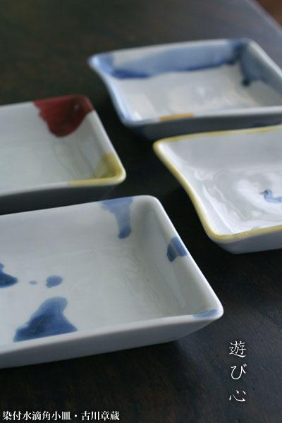 染付水滴角小皿