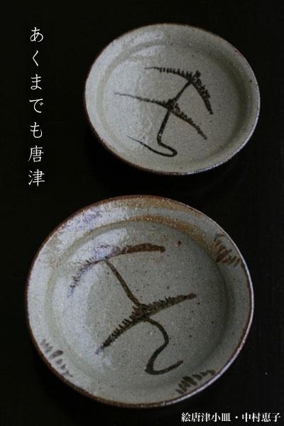 絵唐津三寸皿・中村恵子
