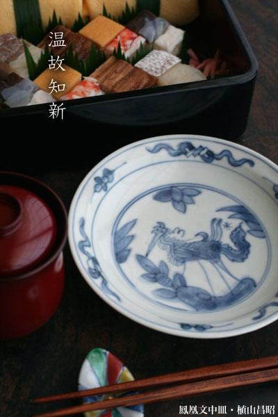 鳳凰文中皿・植山昌昭