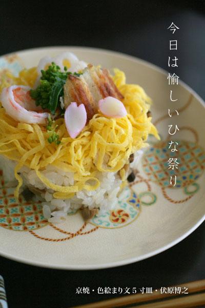 京焼・色絵まり文5寸皿