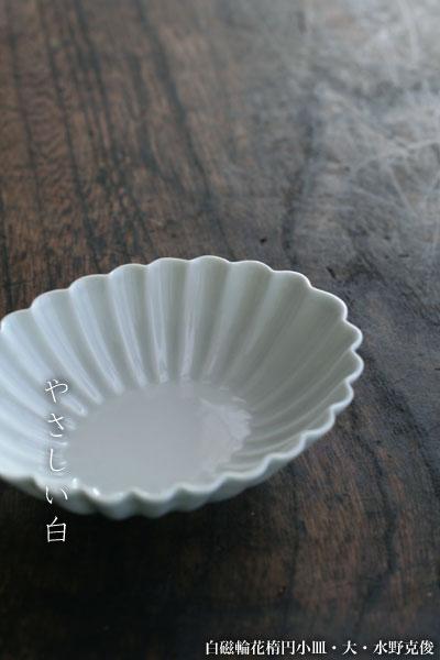 白磁輪花楕円小皿・大・水野克俊