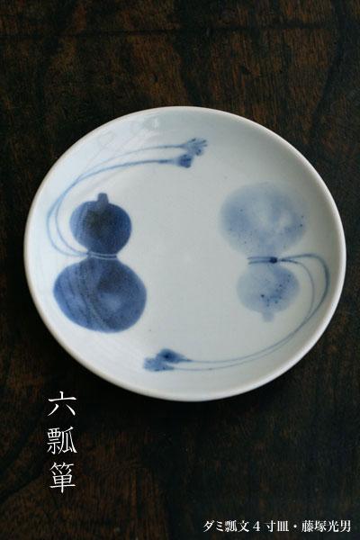 ダミ瓢文4寸皿