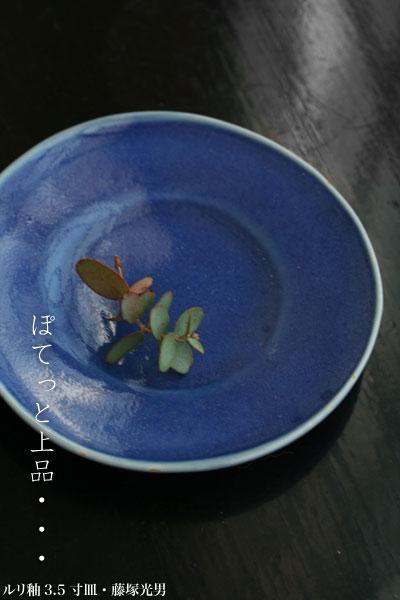ルリ釉3.5寸皿・藤塚光男