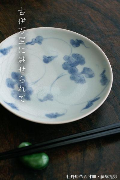 黒角箸・奥田志郎