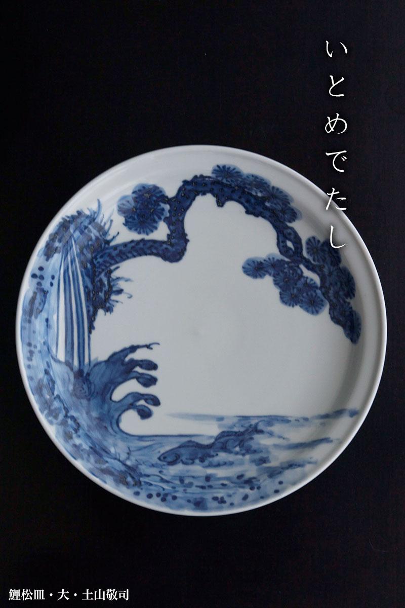 鯉松皿・土山敬司