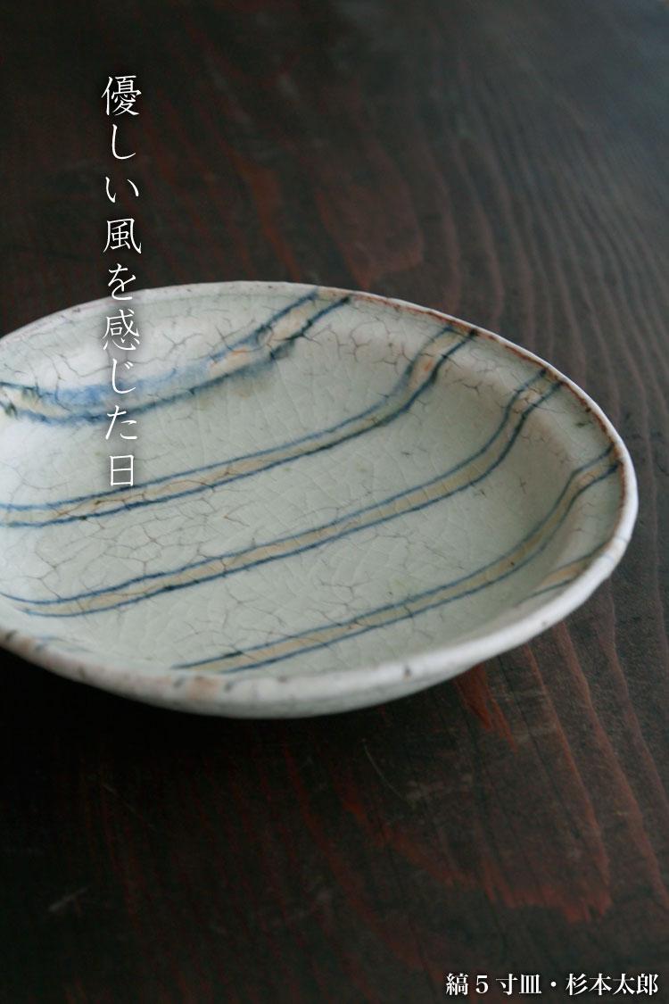 縞5寸皿・杉本太郎