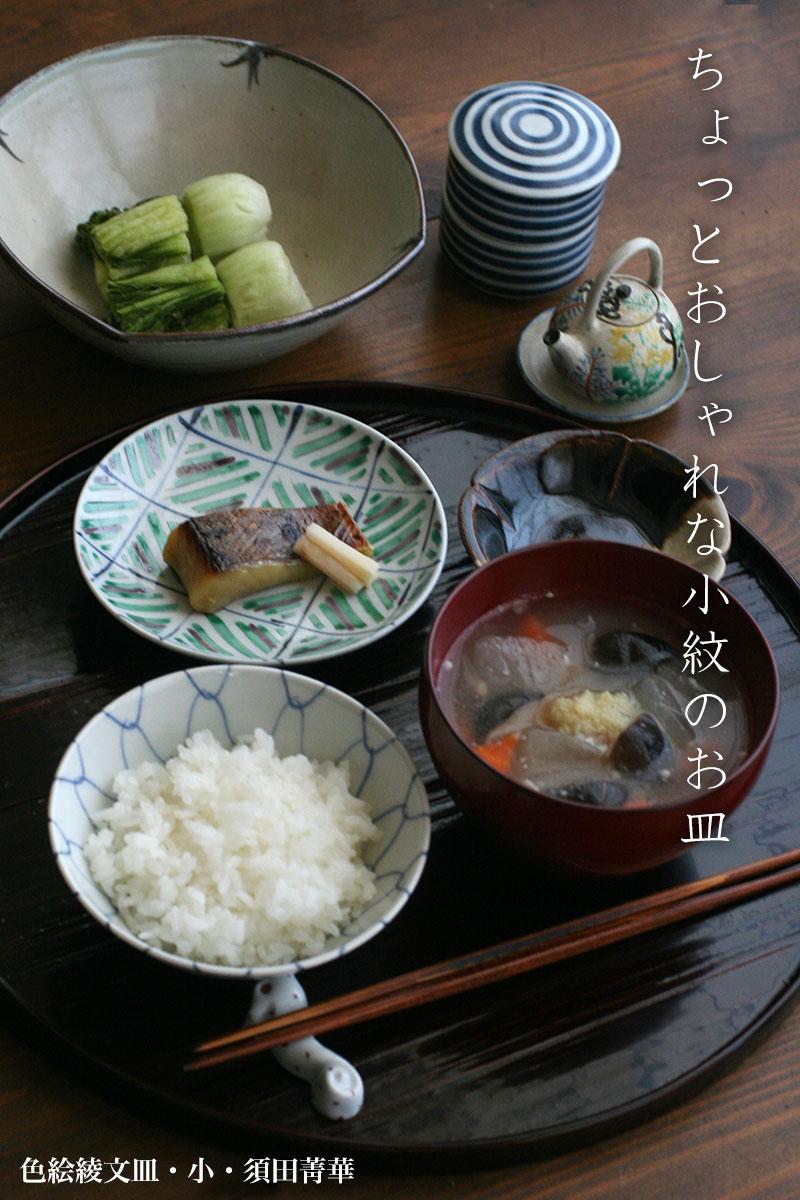 色絵綾文皿・小・須田菁華 |一汁一菜