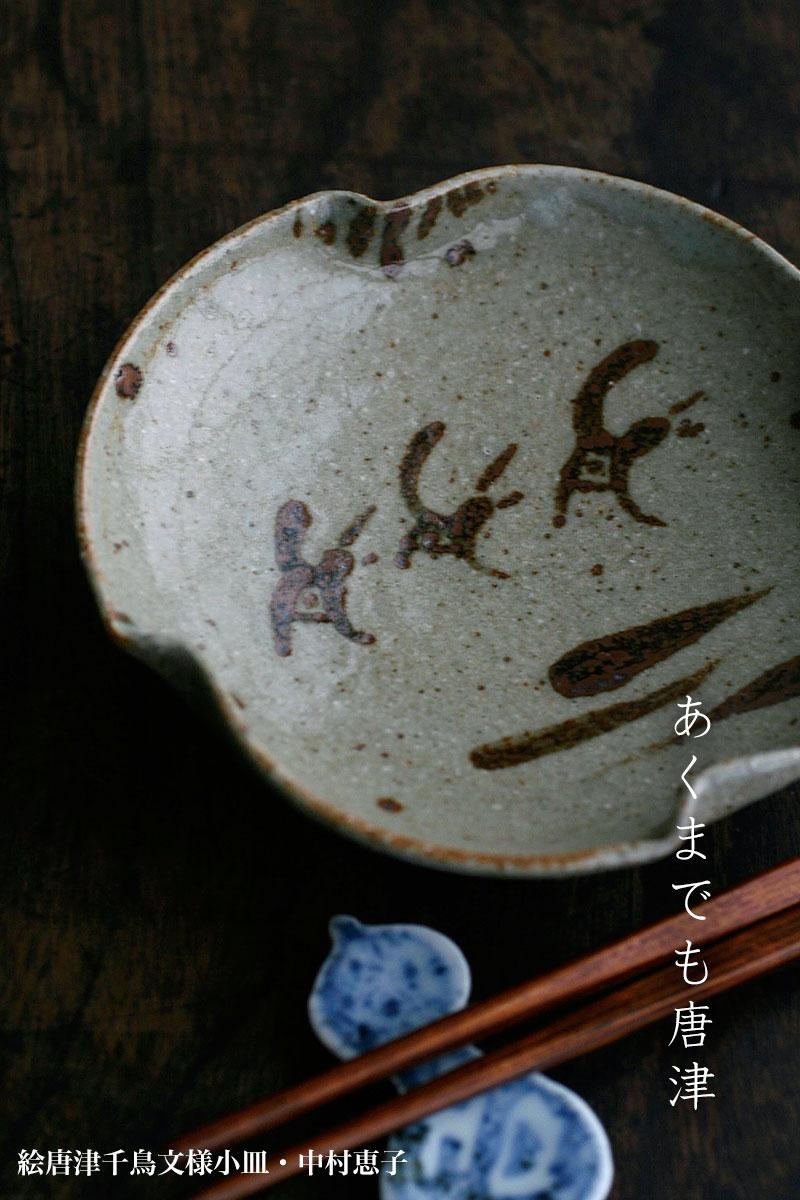 >唐津焼:絵唐津千鳥文様小皿・中村恵子
