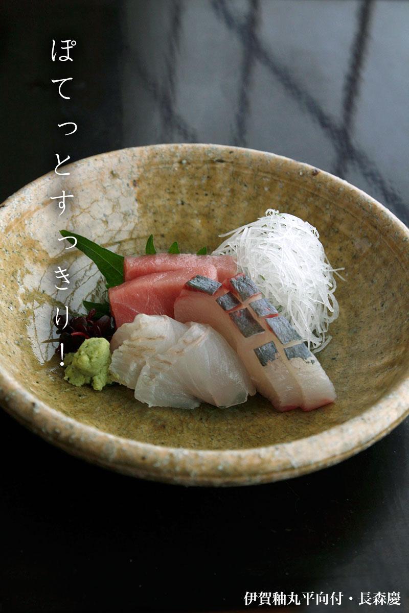 伊賀釉丸平向付・長森慶|和食器の愉しみ・工芸店ようび